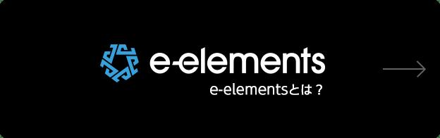 e-elementsとは?